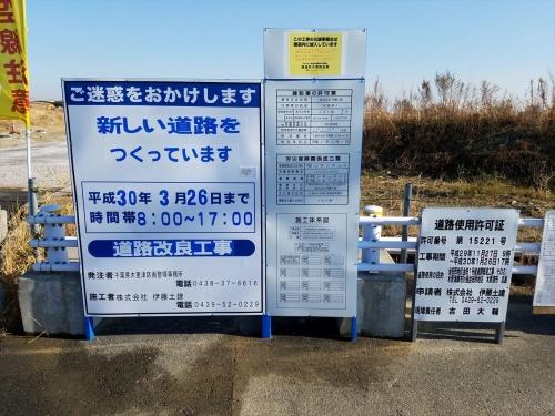 金田1号線_工事看板