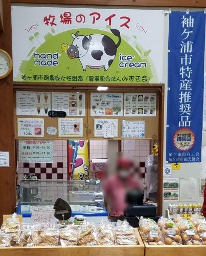 ゆりの里_現在のアイス売り場
