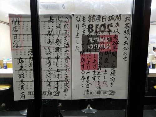 活力亭_閉店お知らせ