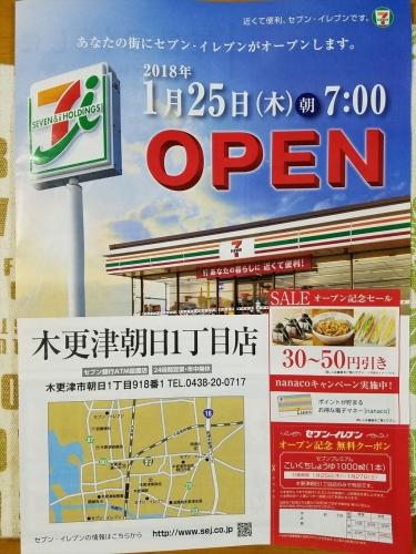 セブン朝日一丁目店オープンチラシ