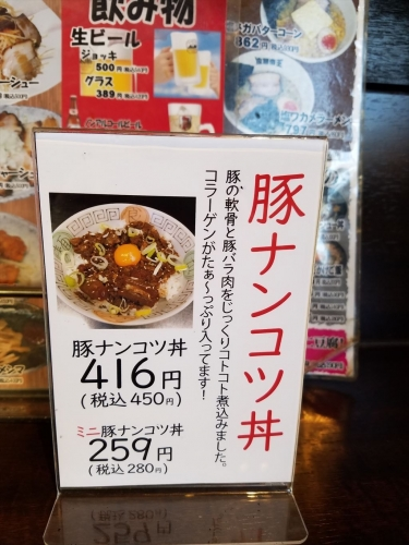 拉麺帝王_ナンコツ丼メニュー