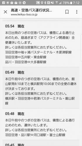 20180123京急バス状況