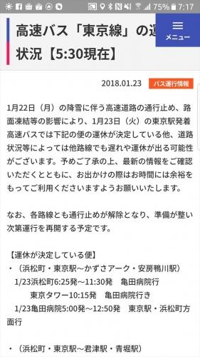 20180123_京成バス状況