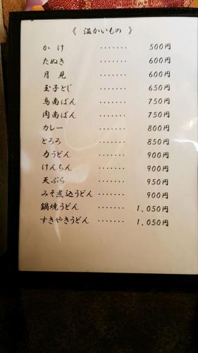 じゃんじゃん亭_メニュー2