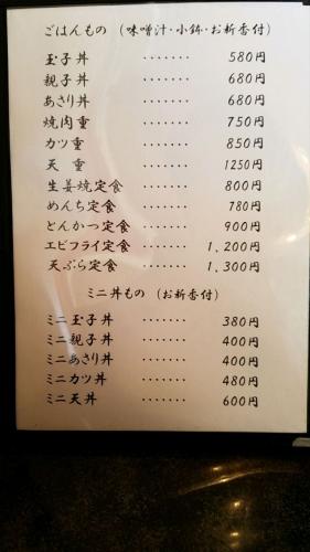 じゃんじゃん亭_メニュー3