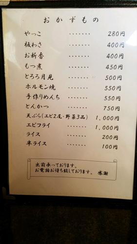じゃんじゃん亭_メニュー4