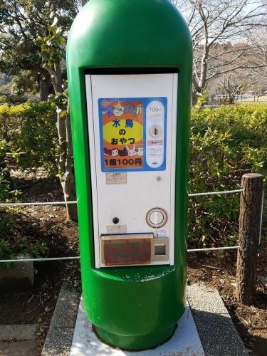 袖ケ浦公園_エサ販売機