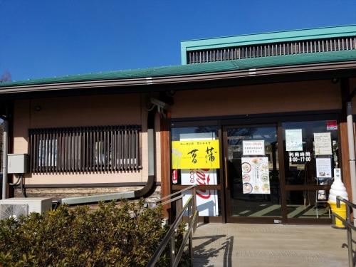 袖ケ浦公園_レストハウス菖蒲