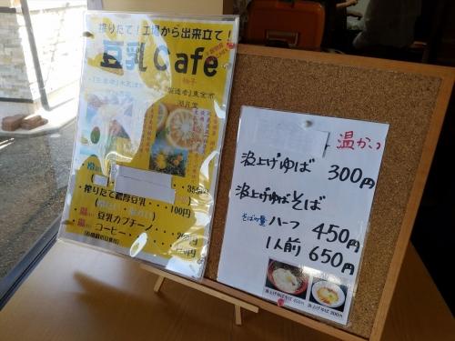 ゆば喜_豆乳カフェ