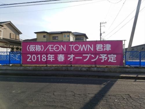 イオンタウン君津_オープン予告