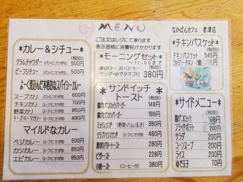 なかぱんカフェ_メニュー1