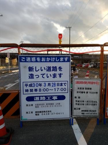 金田1号線_工事案内看板20180324