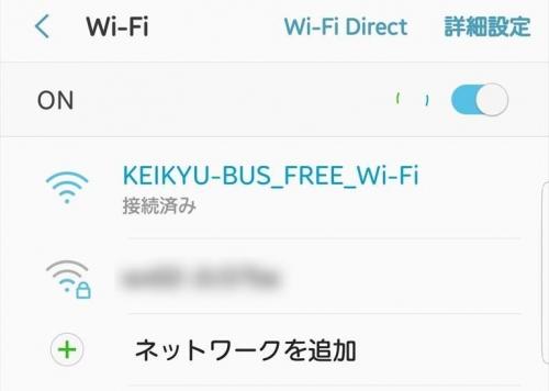 京急Wifi検索画面