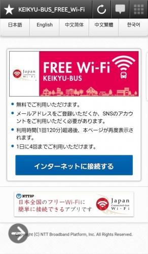 keikyu_wifi案内画面