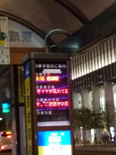 八重洲バスポール通行止め表示20180406