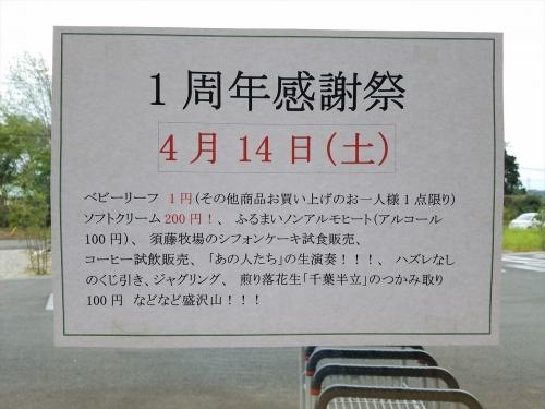 愛彩畑1周年記念祭