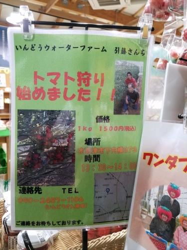 いんどうファーム_道の駅ポスター