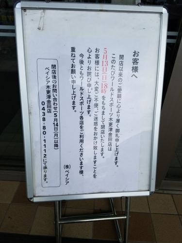 ベイシアスポーツ_閉店お知らせ