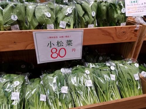 愛彩流_小松菜セール品