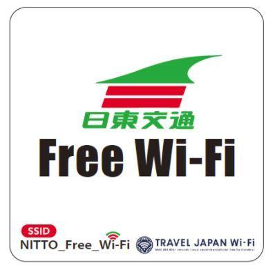 日東wifiステッカー