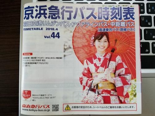 京急バス時刻表44_表紙