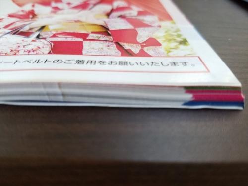 京急バス時刻表44_厚み