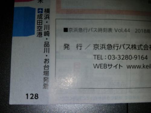 京急バス時刻表44_ページ数