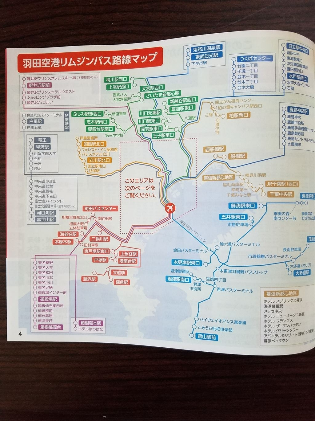 バス 表 急 京 時刻