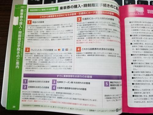 京急バス時刻表44_空港からの乗り方