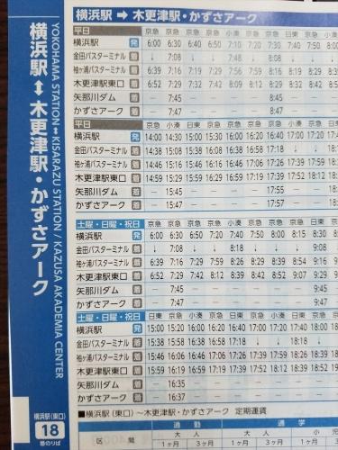 京急バス時刻表44_横浜木更津線