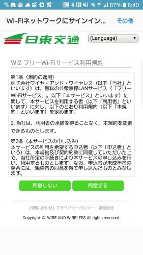 日東無料Wifi同意画面
