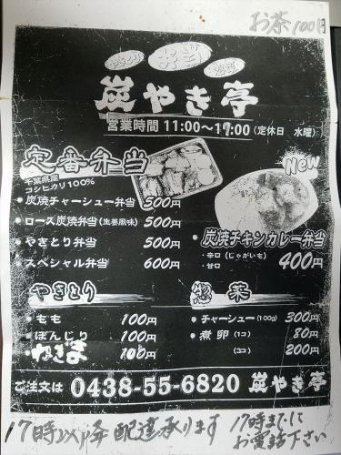 炭やき亭_メニュー