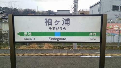 袖ケ浦駅駅名標20140301