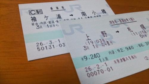 袖ケ浦-南小樽_乗車券