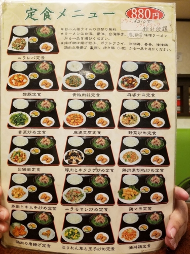 眞味_定食メニュー880