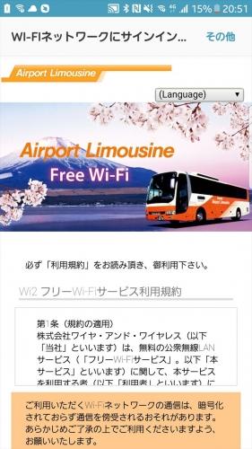 リムジンバス_無料wifi