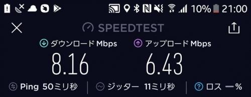 リムジンバス_wifiスピード