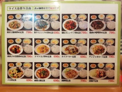 スタミナ食堂_定食メニュー1