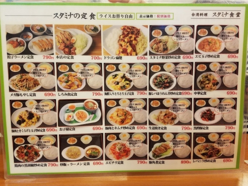 スタミナ食堂_メニュー2