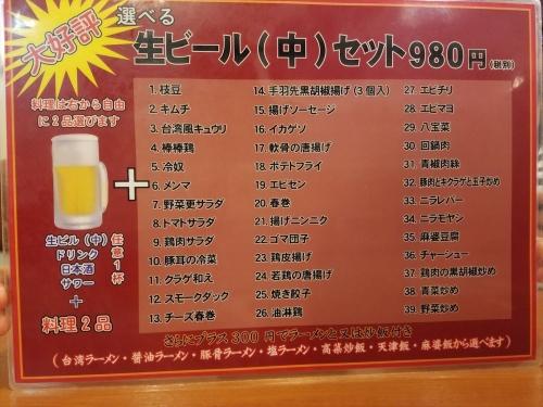 スタミナ食堂_生ビールセットメニュー