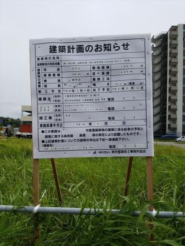 袖ケ浦駅北口ホテル建築確認