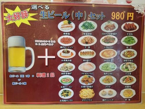 紅昇生ビールセット