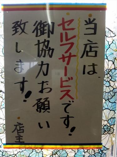 くるり庵_セルフサービス