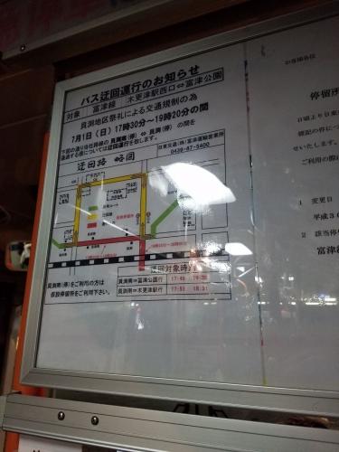 日東バス_貝渕祭礼案内2018