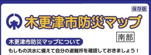 木更津市防災マップイメージ