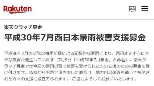 楽天クラッチ募金_西日本豪雨災害