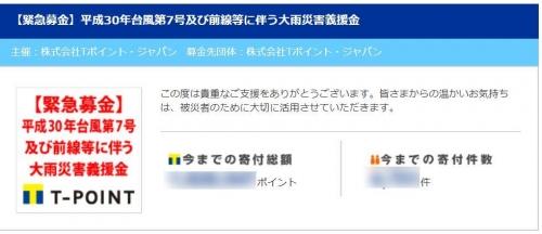 Tサイト_西日本豪雨災害義援金