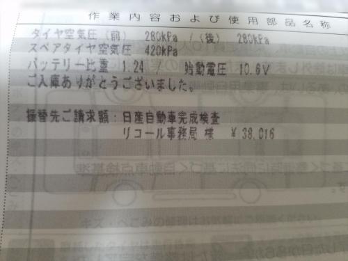 車検伝票2