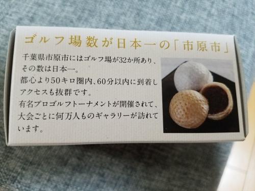 ゴルフボール最中_パッケージ3