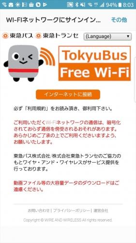 東急バス無料wifi